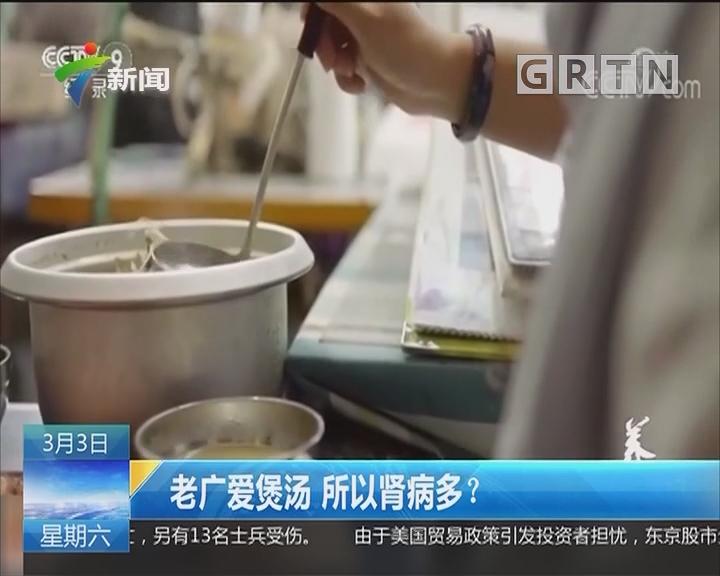 老广爱煲汤 所以肾病多?