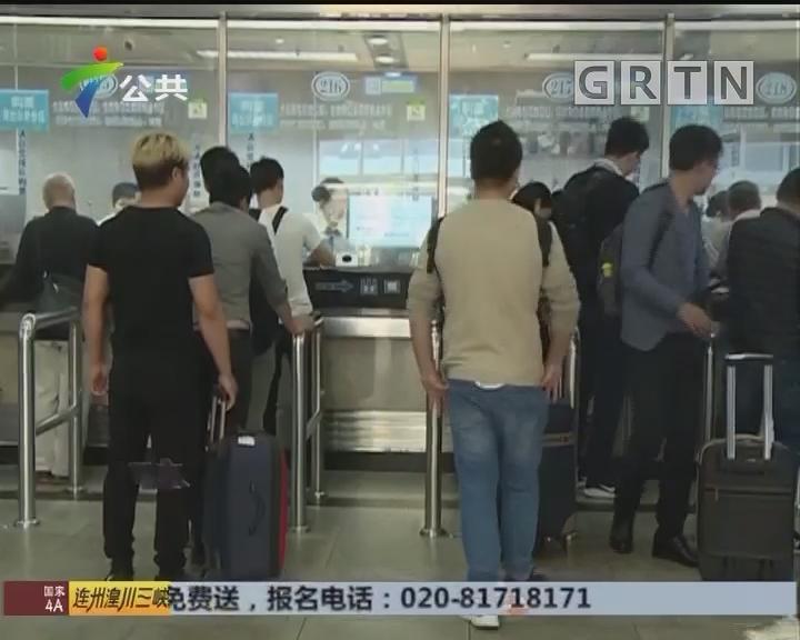 广州:各汽车客运站已开售清明假期车票