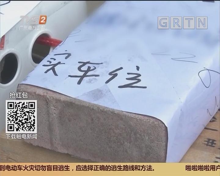 """广州越秀区:提前三天""""排排坐"""" 竟为抢购小区车位"""