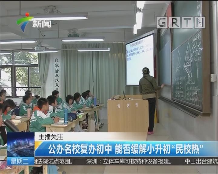 """公办名校复办初中 能否缓解小升初""""民校热"""""""