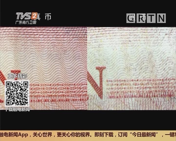 识别真假币:手机拍照 可以鉴别真假钞?