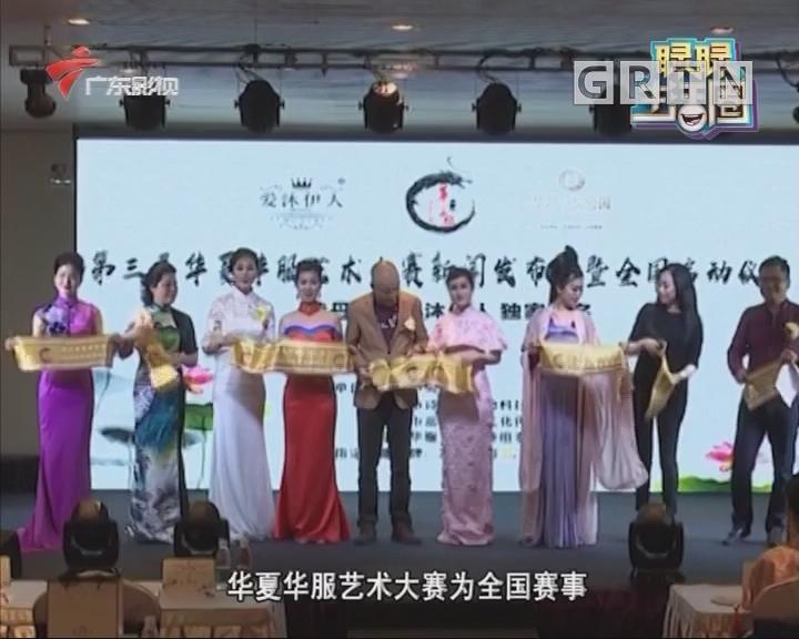 中华传统服饰尽显东方美