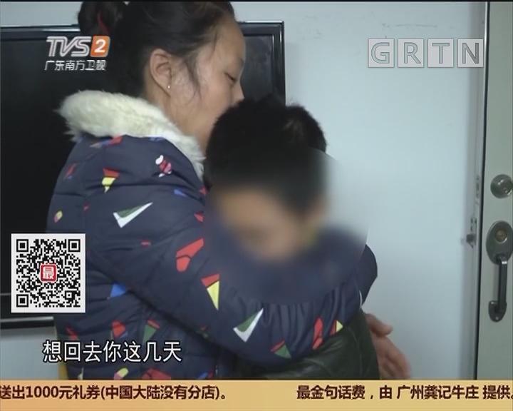 深圳:13岁男孩离家出走千里之外