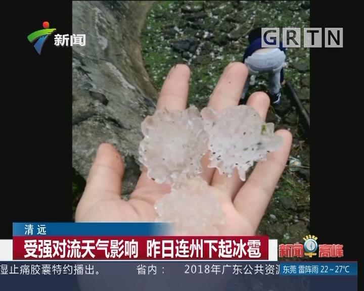 清远:受强对流天气影响 昨日连州下起冰雹