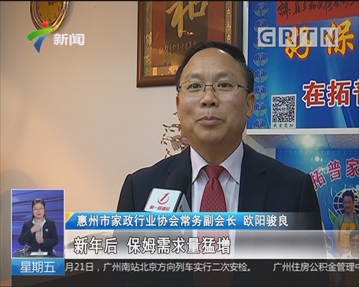 惠州:节后家政服务用工缺口大 有人兼职四份工
