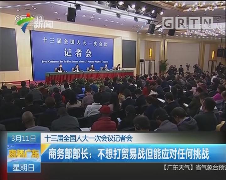 十三届全国人大一次会议记者会 商务部部长:不想打贸易战但能应对任何挑战