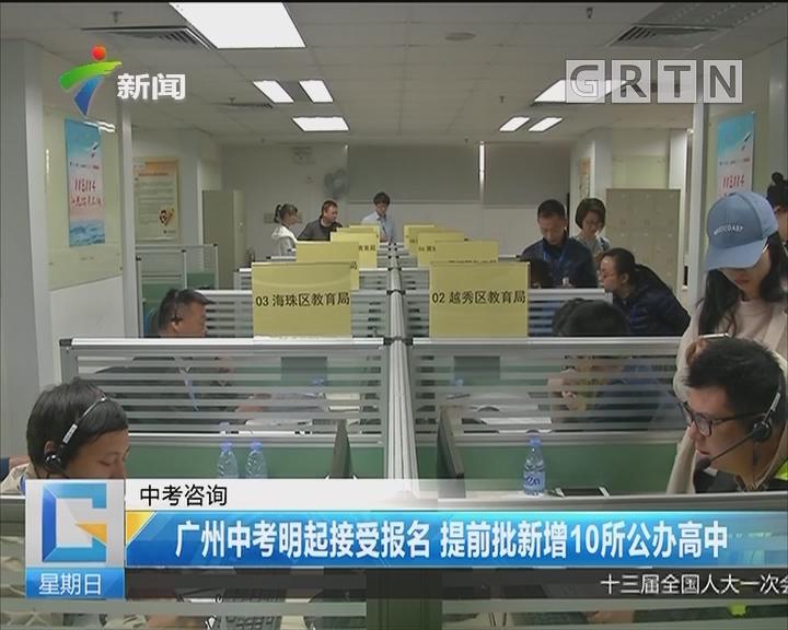 中考咨询:广州中考明起接受报名 提前批新增10所公办高中