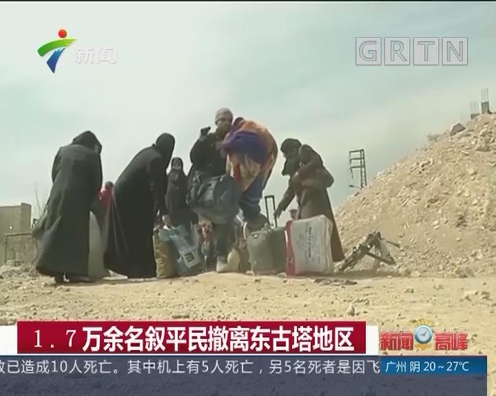 1.7万余名叙平民撤离东古塔地区