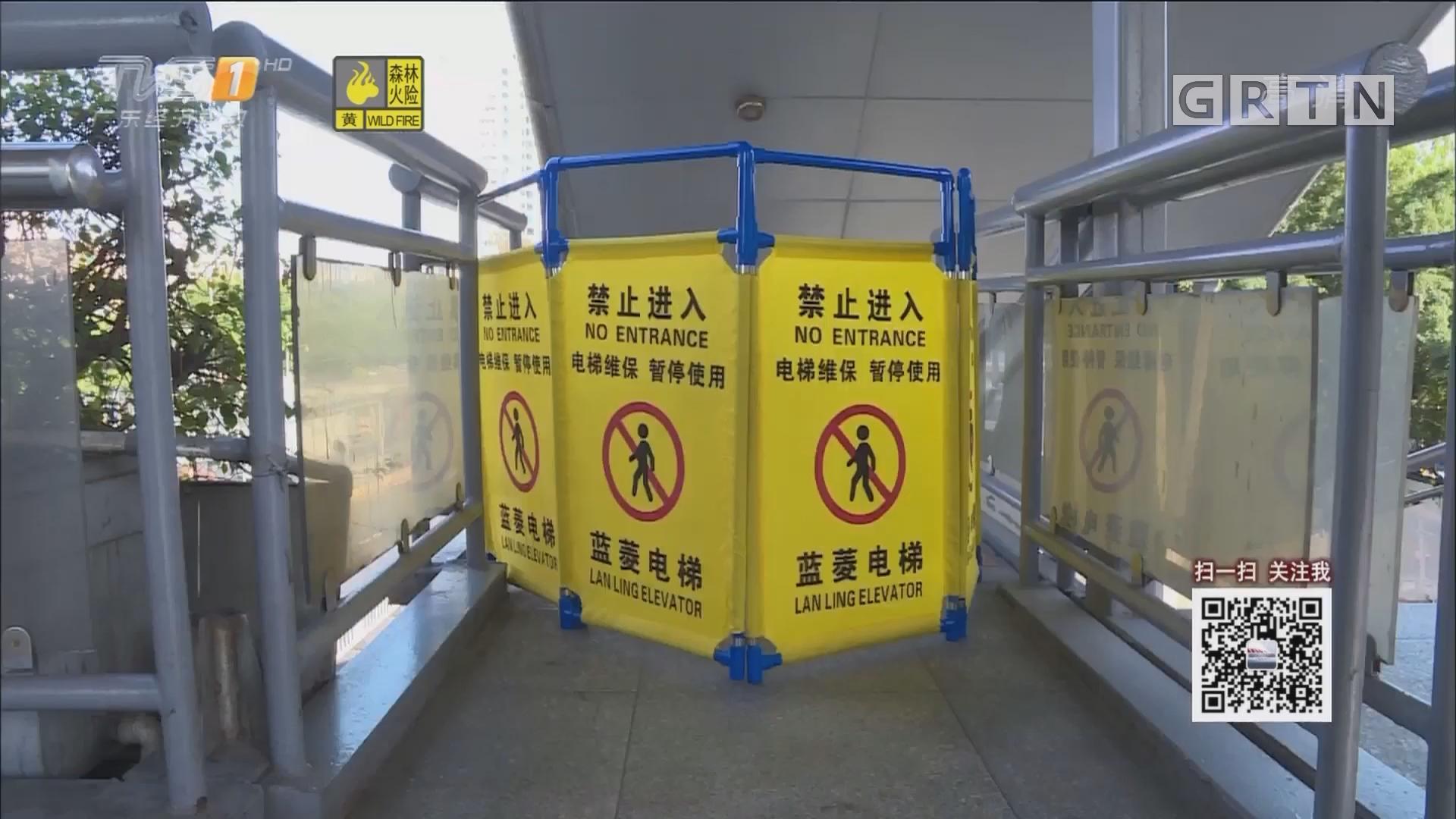 """广州天河:BRT近半手扶电梯成""""摆设"""""""