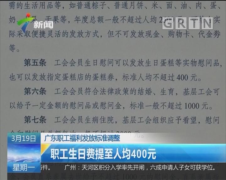 广东职工福利发放标准调整:职工生日费提至人均400元