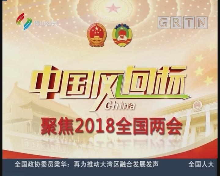 佛山:全国政协十三届一次会议开幕