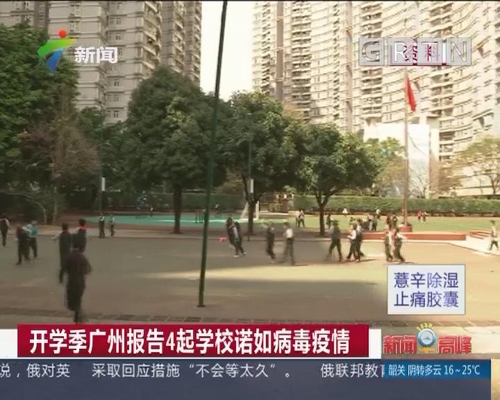 开学季广州报告4起学校诺如病毒疫情