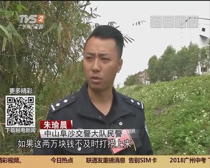中山:百张钞票水中漂 交警捞钱还事主