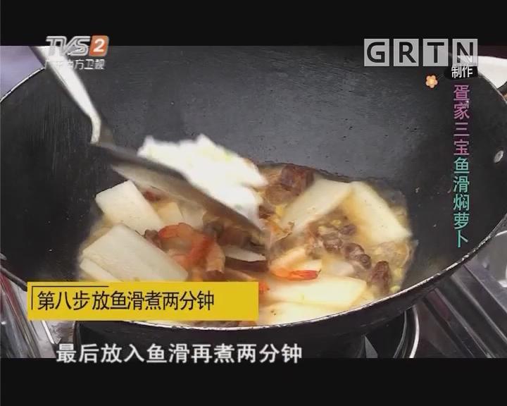 制作鱼滑焖萝卜