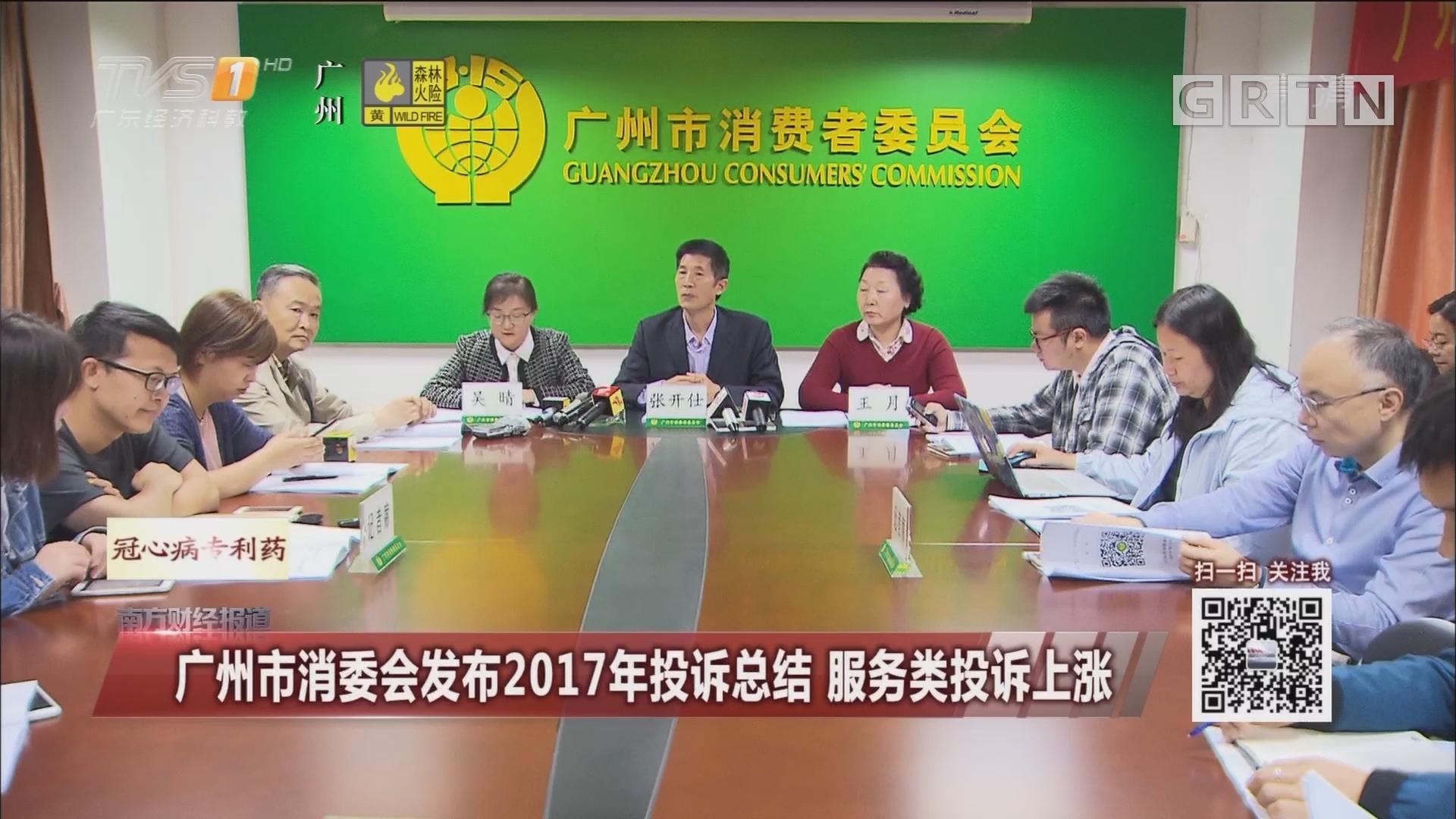 广州市消委会发布2017年投诉总结 服务类投诉上涨