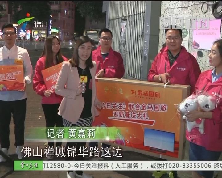 新春大礼最后一台大电视送到禅城
