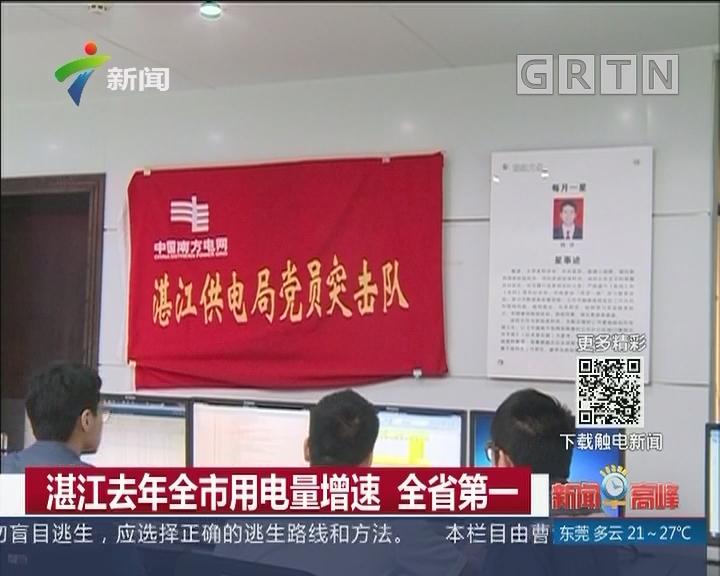 湛江去年全市用电量增速 全省第一