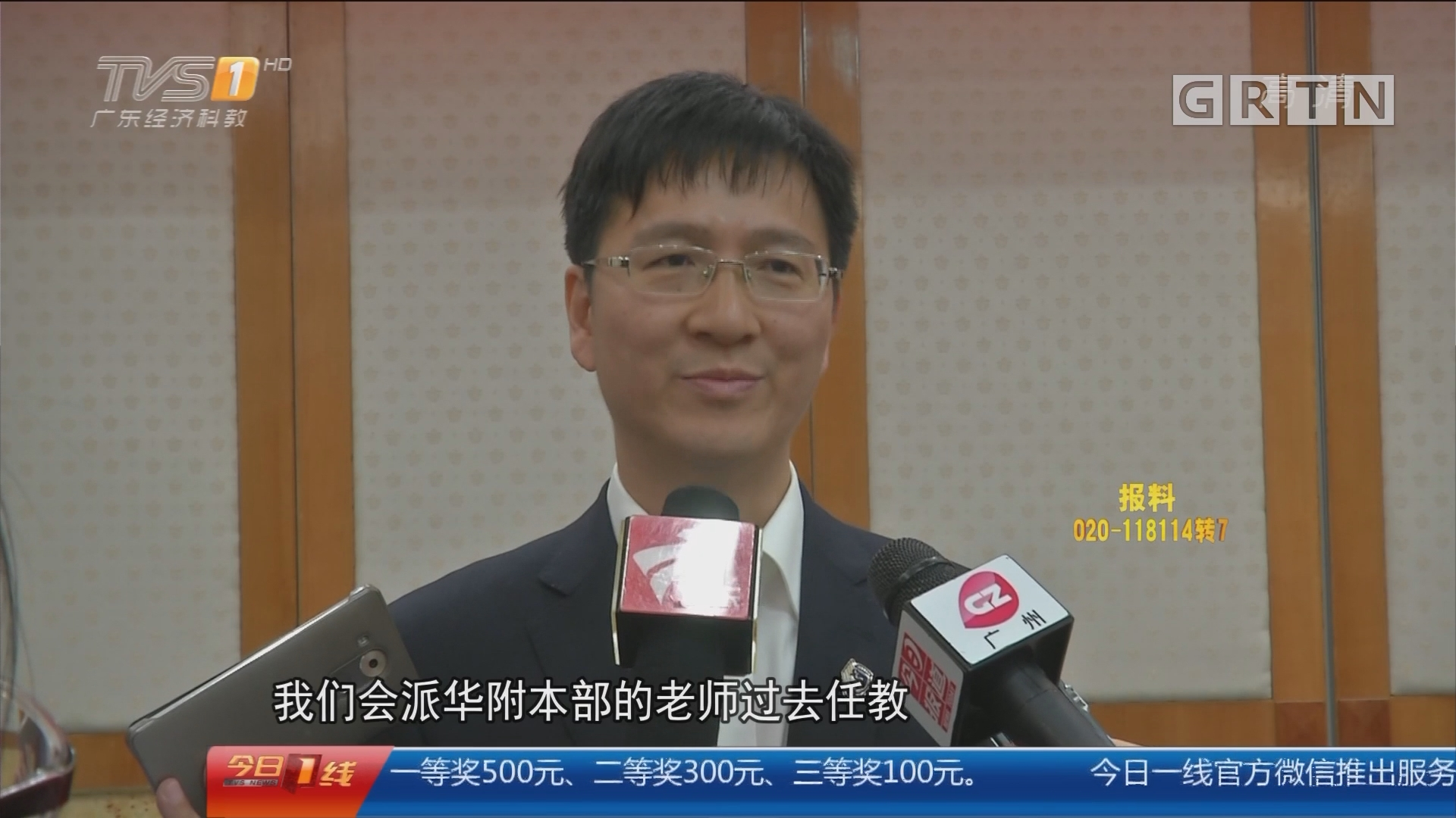 广州:华附复办公办初中 今年招收三个班