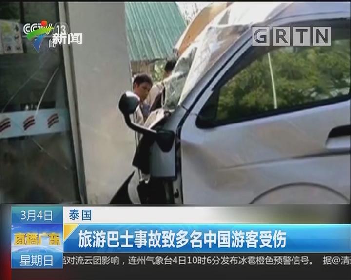 泰国:旅游巴士事故致多名中国游客受伤