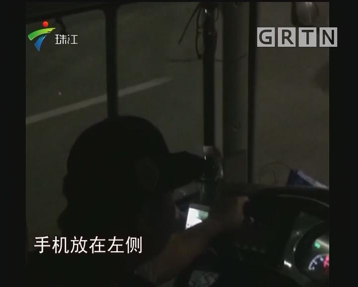 大巴司机边开车边玩手机