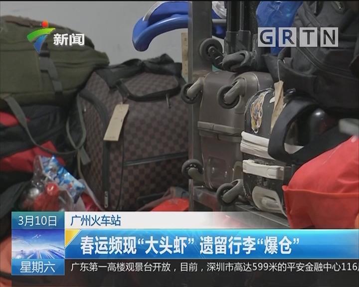 """广州火车站:春运频现""""大头虾"""" 遗留行李""""爆仓"""""""