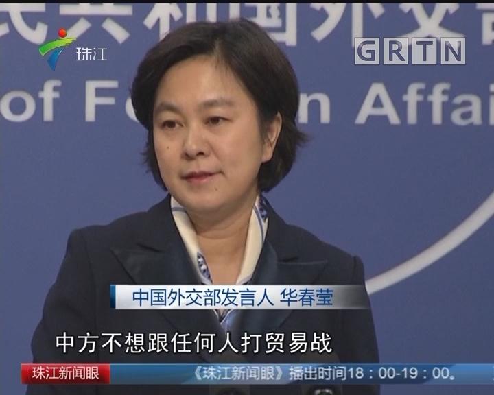 中国商务部:拟对7类美国商品加征关税
