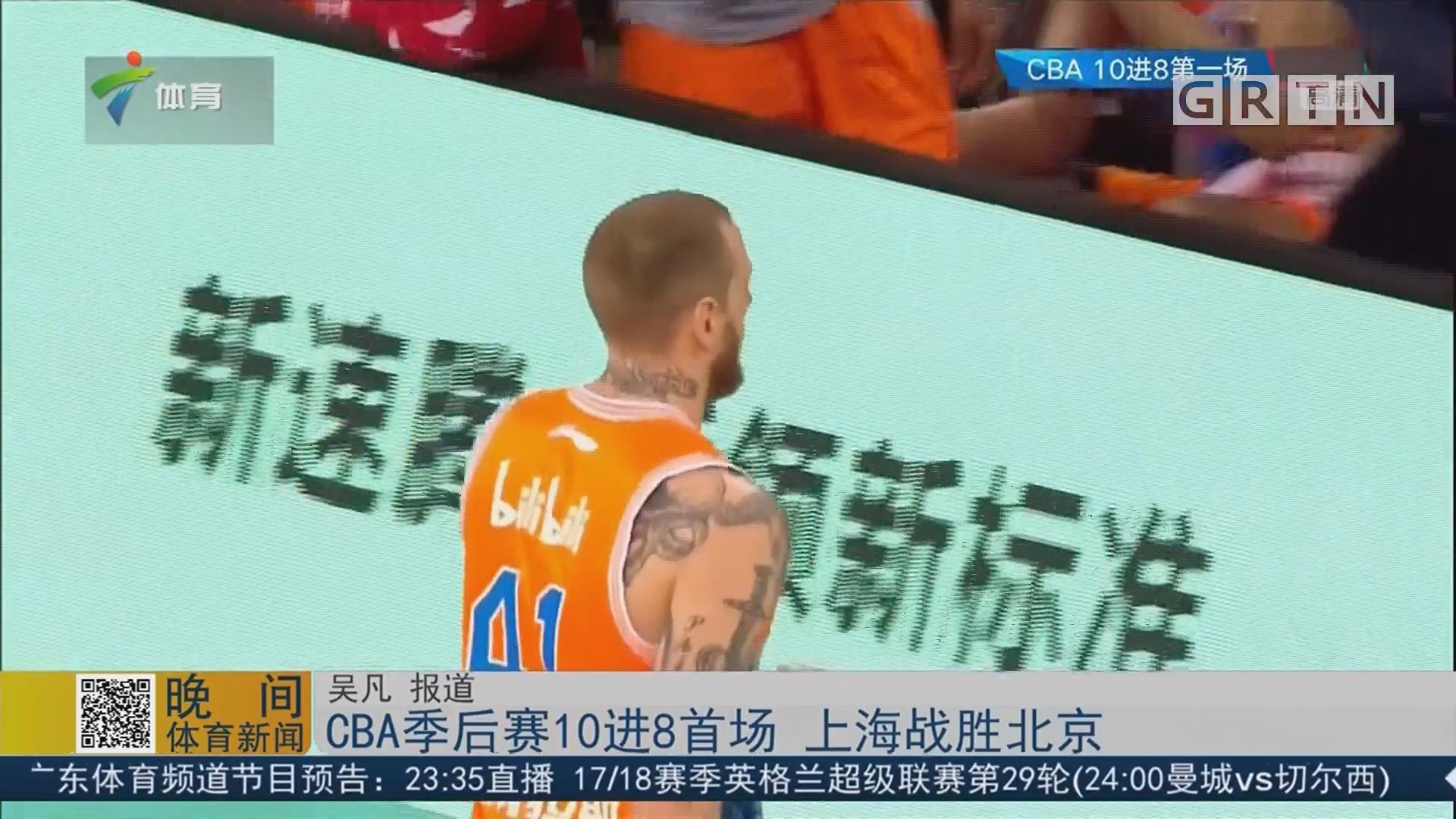 CBA季后赛10进8首场 上海站胜北京
