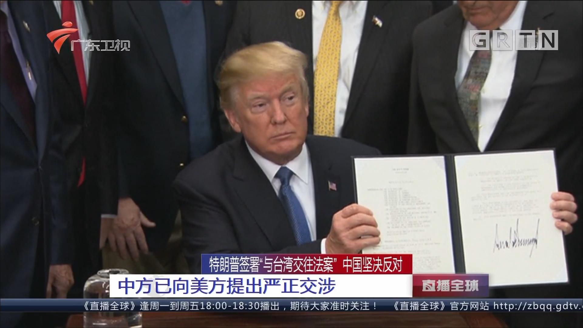 """特朗普签署""""与台湾交往法案"""" 中国坚决反对:中方已向美方提出严正交涉"""
