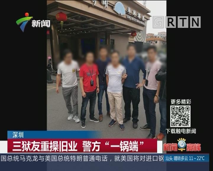 """深圳:三狱友重操旧业 警方""""一锅端"""""""