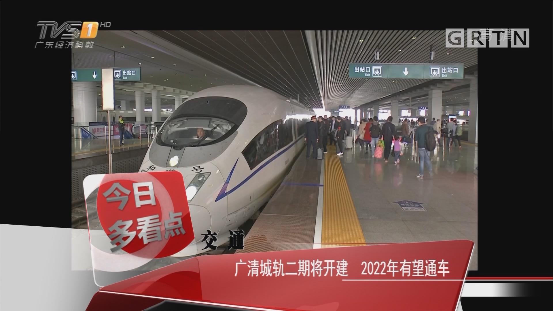 交通:广清城轨二期将开建 2022年有望通车