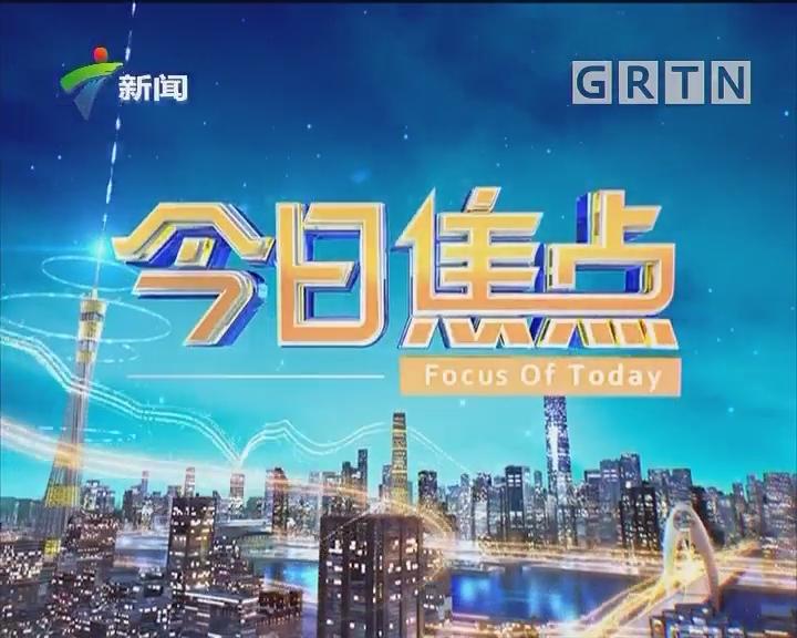 [2018-03-03]今日焦点:全国政协十三届一次会议在北京开幕