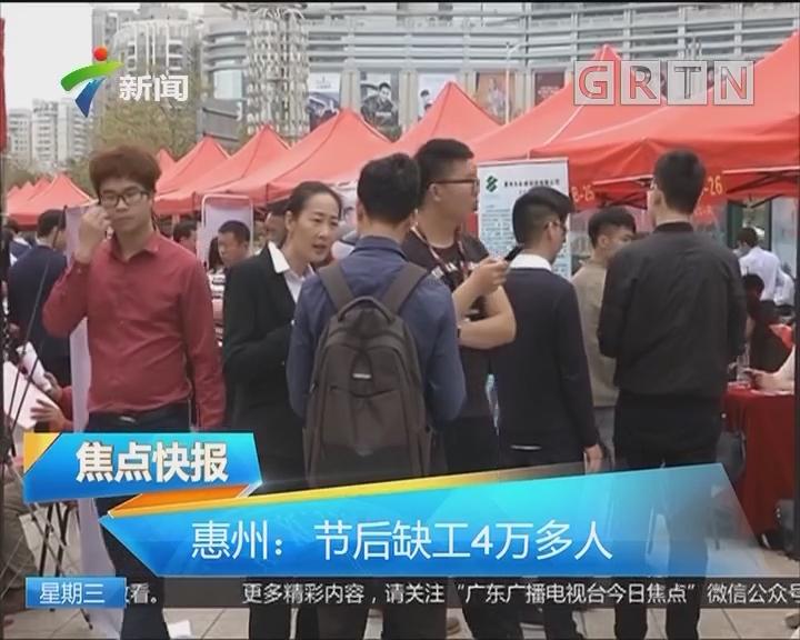 惠州:节后缺工4万多人
