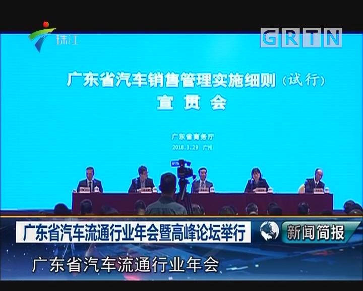 广东省汽车流通行业年会暨高峰论坛举行