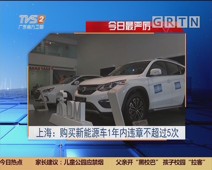 今日最严厉 上海:购买新能源车1年内违章不超过5次