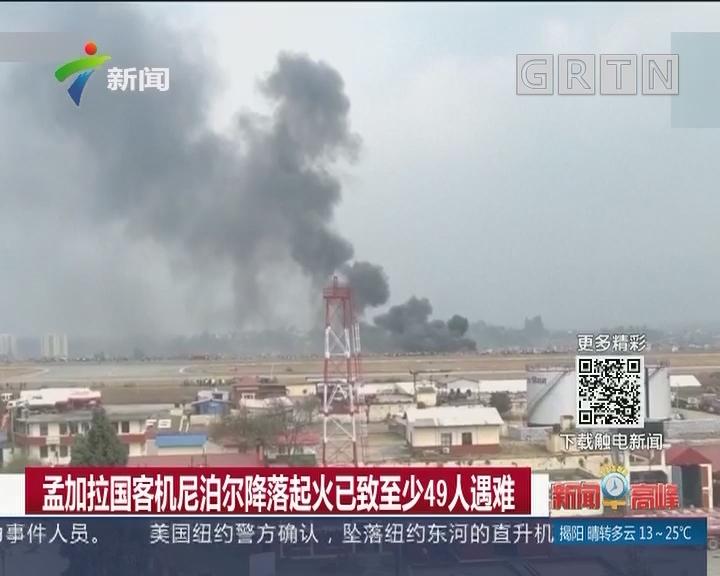 孟加拉国客机尼泊尔降落起火已致至少49人遇难