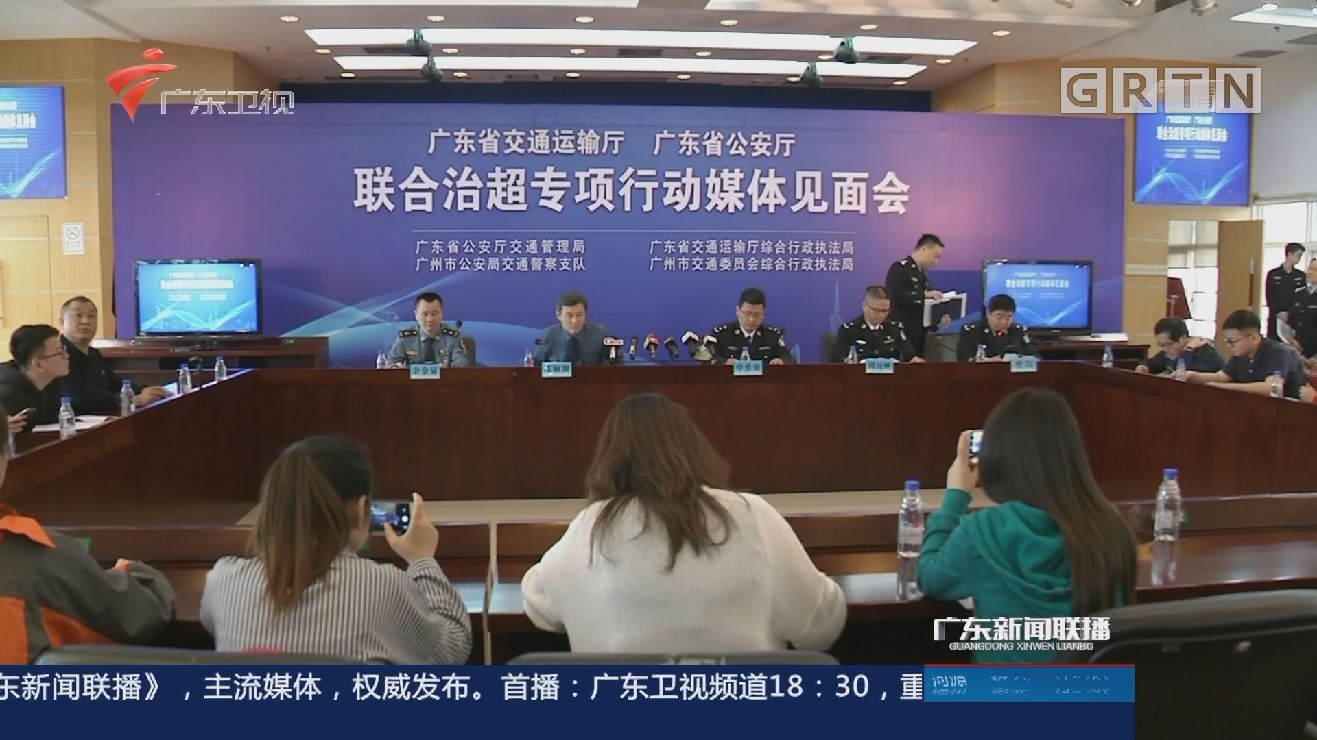 广东:今天起开展全省联合治超专项行动