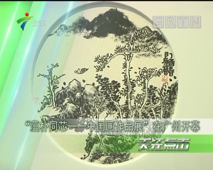 """""""蕰朴同芯——中国画作品展""""在广州开幕"""