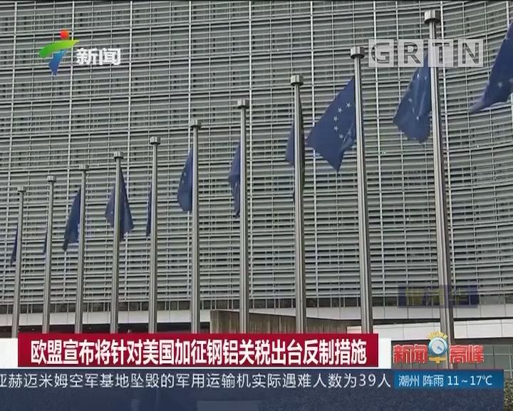 欧盟宣布将针对美国加征钢铝关税出台反制措施