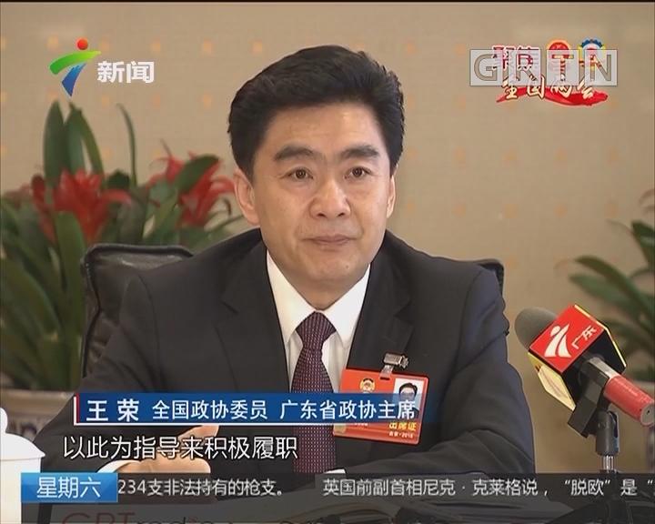 王荣:新时代 新要求 新委员 新使命