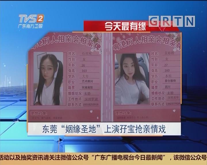 """今天最有缘:东莞""""姻缘圣地""""上演孖宝抢亲情戏"""