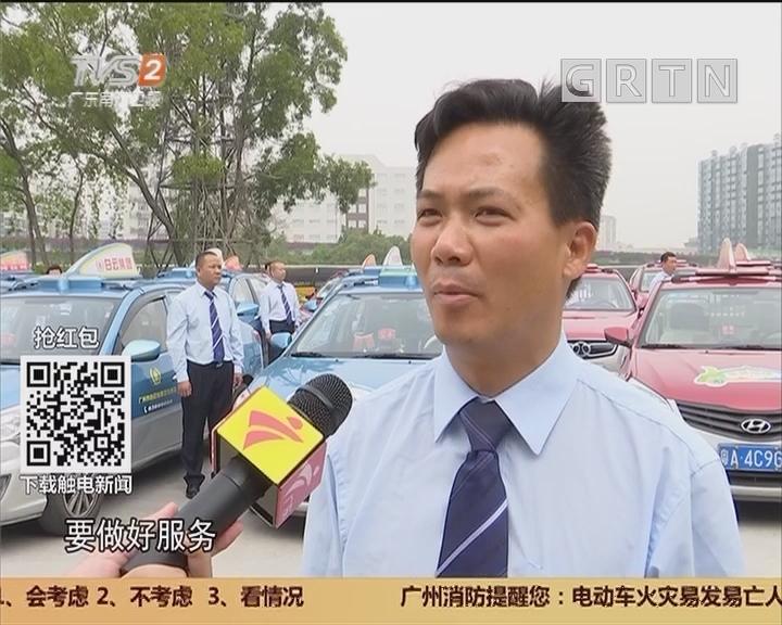广州交通:重塑的士服务形象 既要硬件更要软件