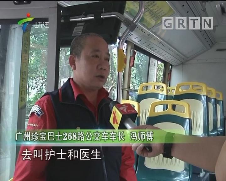 广州:女子坐公交突发怪病 司乘联手暖心救援