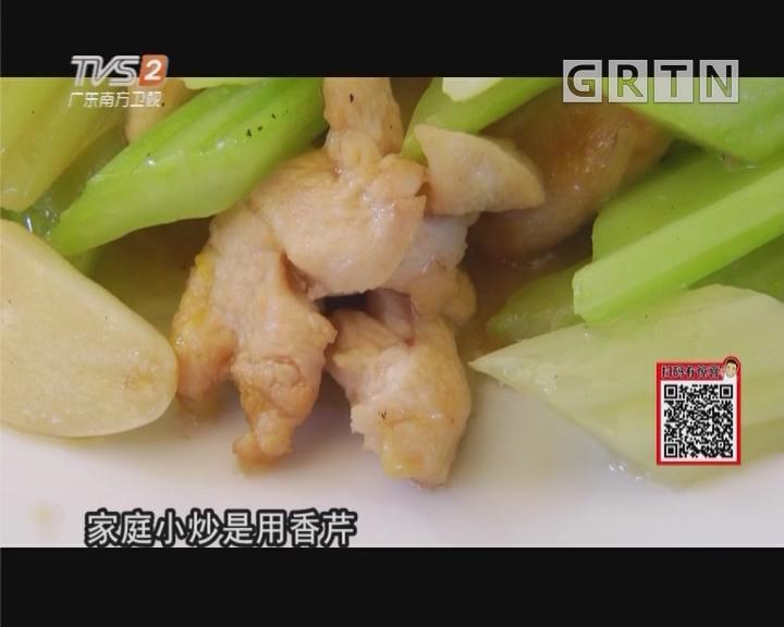 西芹洋葱炒鸡片