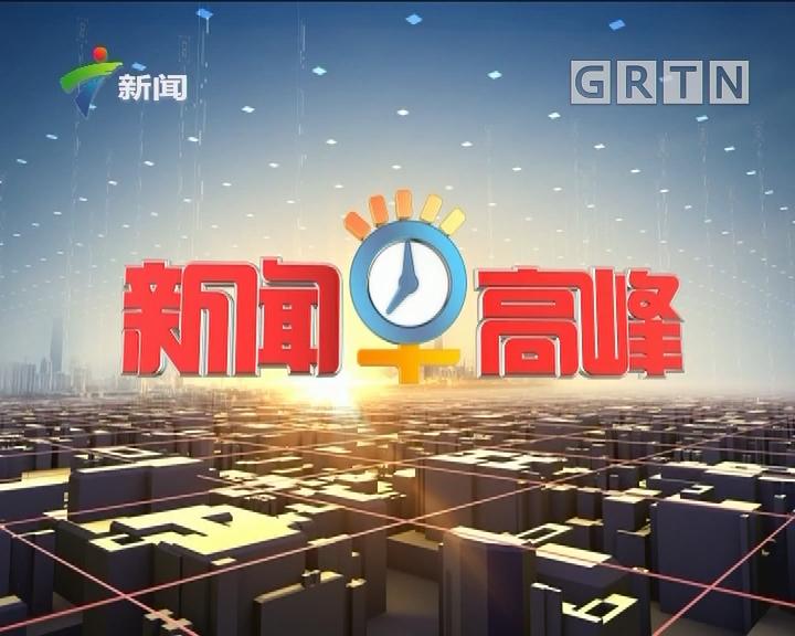 [2018-03-09]新闻早高峰:广东代表团审议宪法修正案草案 李希马兴瑞作发言