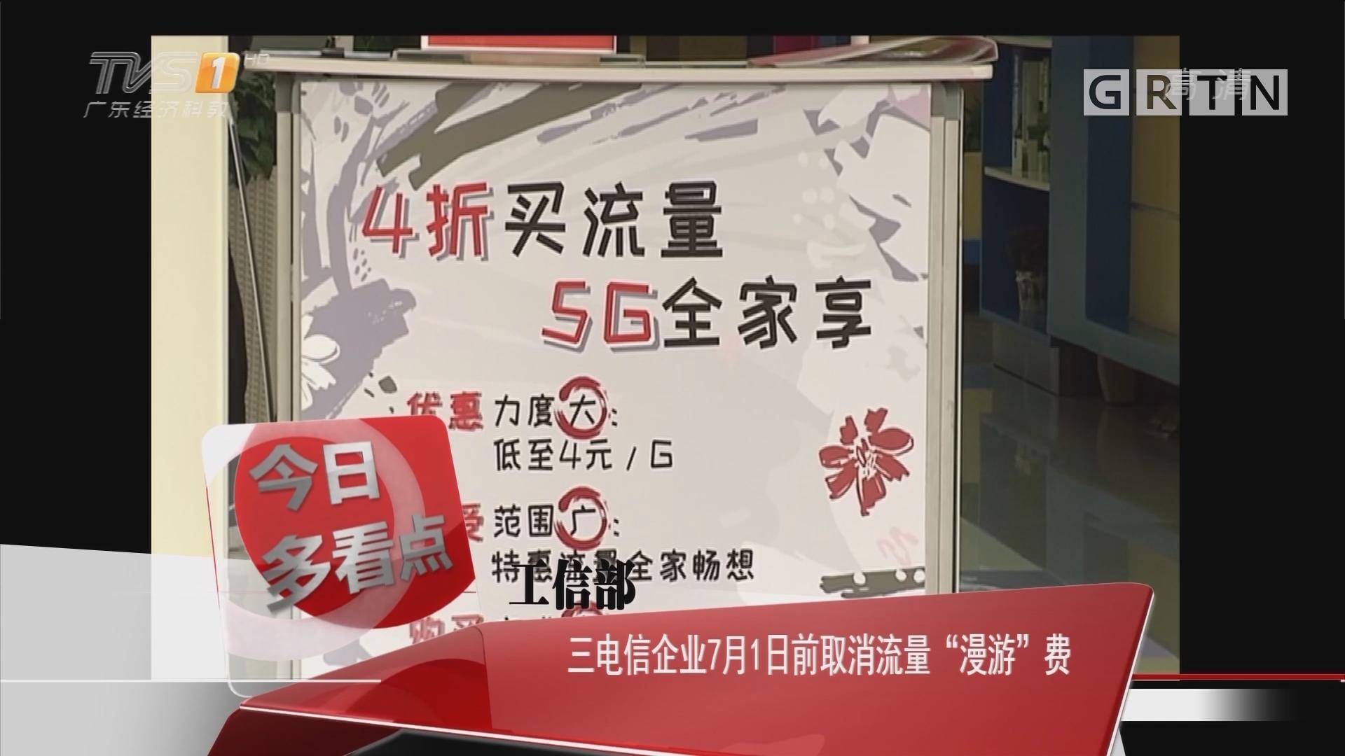 """工信部:三电信企业7月1日前取消流量""""漫游""""费"""