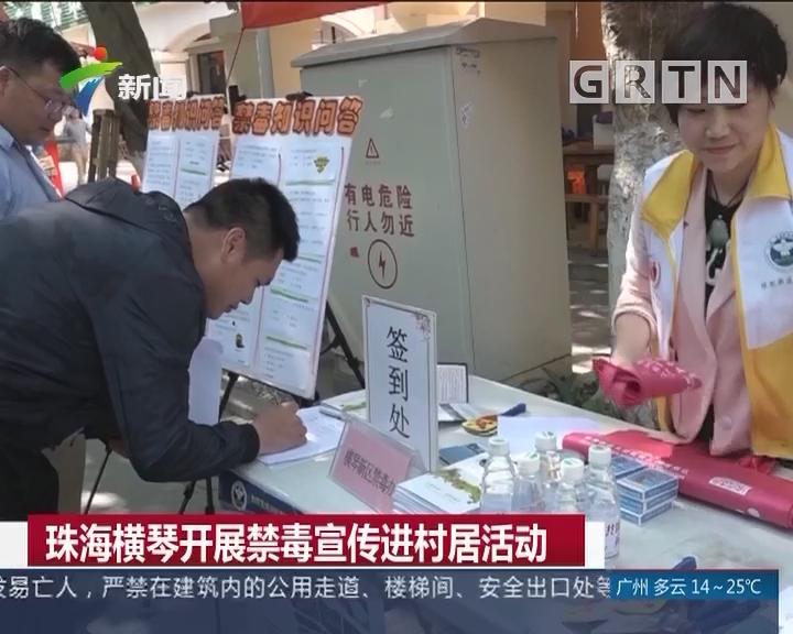 珠海横琴开展禁毒宣传进村居活动