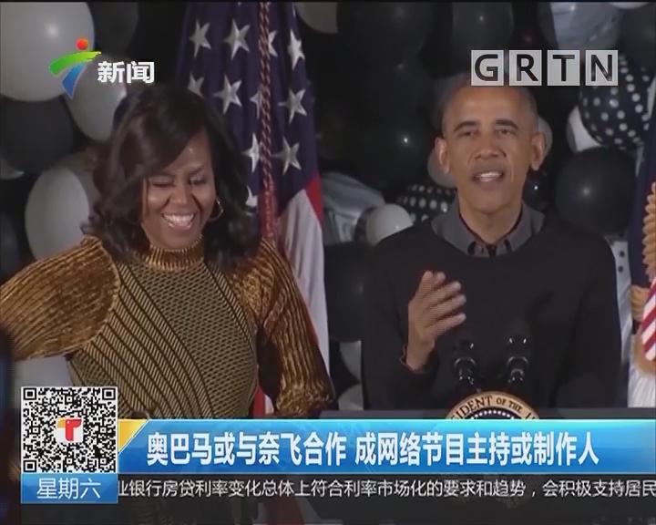 奥巴马或与奈飞合作 成网络节目主持或制作人