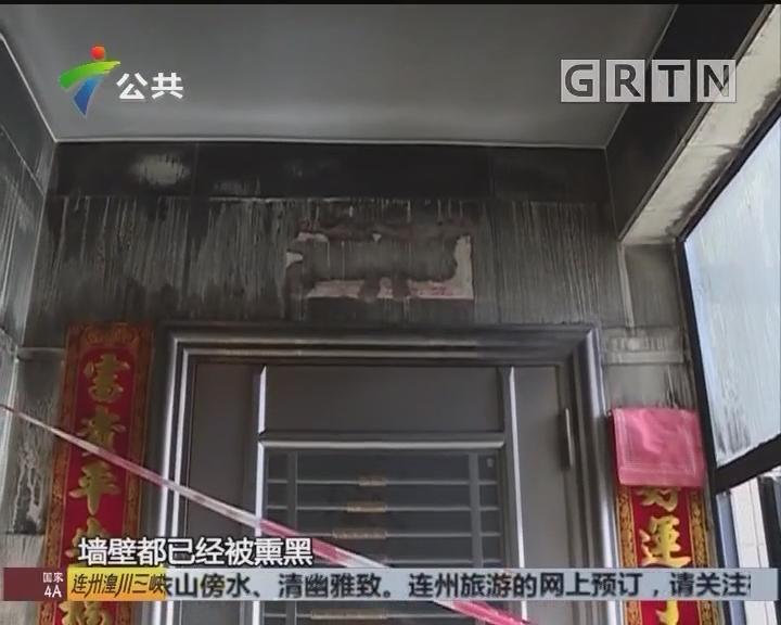 佛山:八旬阿婆逃出火场 求助邻居帮救援