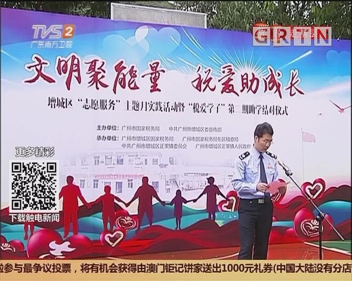 """新春走基层:广州增城 爱心援助 改善""""迷你""""小学育人环境"""