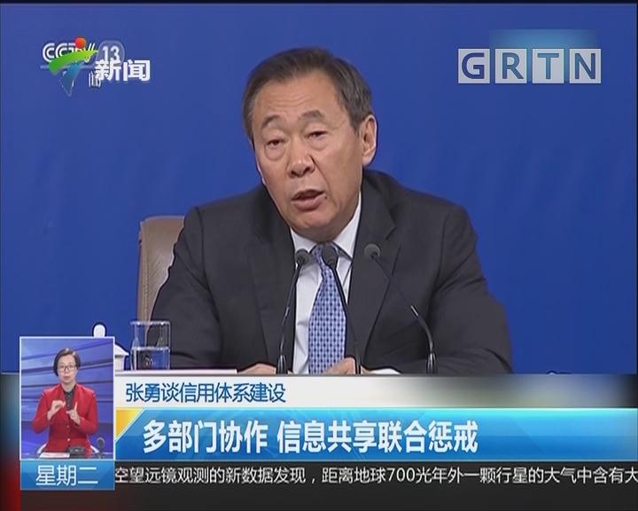 张勇谈信用体系建设:多部门协作 信息共享联合惩戒